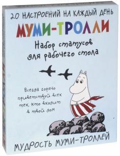 Коллекция Moomin/Муми-тролли