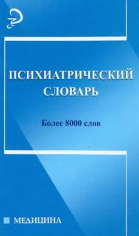 Психиатрический словарь - Первый, Сухой, Гриневич, Маркова