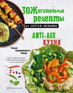 ЗОЖигательные рецепты от Сергея Леонова. Anti-age кухня.Только понравившиеся блюда
