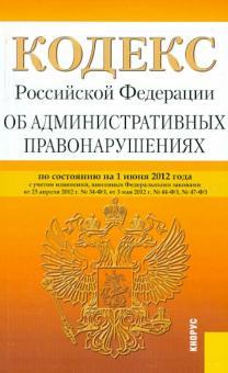 Кодекс РФ об административных правонарушениях по состоянию на 01.06.12