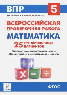 Математика. 5 класс. Подготовка к всероссийским проверочным работам. 25 тренировочных вариантов