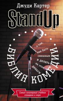 Библия комедии. Stand Up