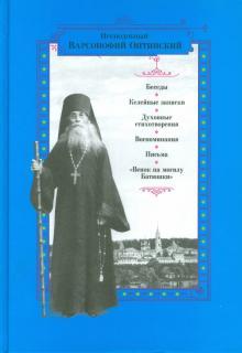 Преподобный Варсонофий Оптинский. Беседы. Келейные записки. Духовные стихотворения. Воспоминания