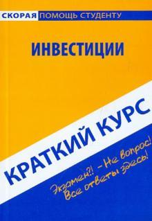 Краткий курс: Инвестиции - Антон Кошелев