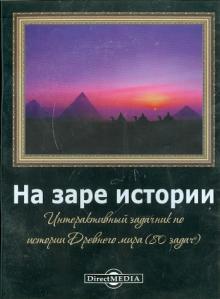 На заре истории. Задачник по истории Древнего мира (CDpc)