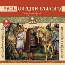 Русь. Сказки былого (CDmp3)
