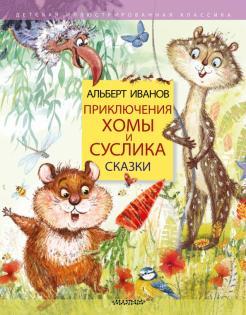 Альберт Иванов - Приключения Хомы и Суслика. Сказки обложка книги