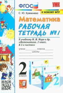 Математика. 2 класс. Рабочая тетрадь №1 к учебнику М.И. Моро и др. ФГОС