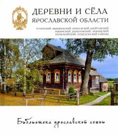 Библиотека ярославской семьи