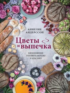 Цветы и выпечка. Вдохновение готовить вкусно и красиво!