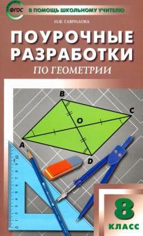Геометрия. 8 класс. Поурочные разработки к УМК Л.С. Атанасяна и др. ФГОС