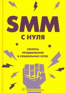 SMM с нуля