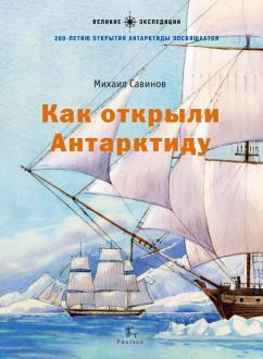 Михаил Савинов - Как открыли Антарктиду обложка книги