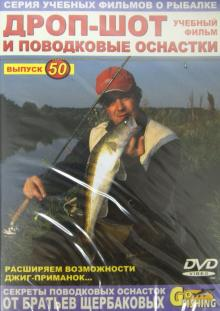Дроп-шот и поводковые оснастки. Выпуск 50 (DVD)