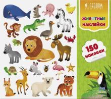 """Наклейки в папке """"Животные"""" (150 наклеек)"""