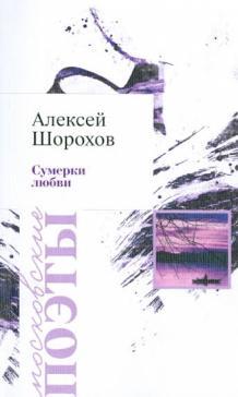 Московские поэты