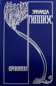 Гиппиус З. Собрание сочинений