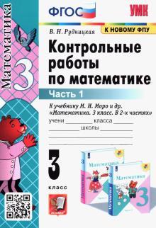 Математика. 3 класс. Контрольные работы к учебнику М.И. Моро и др. В 2-х частях. Часть 1. ФГОС