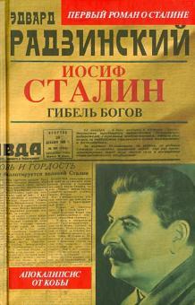 Иосиф Сталин. Гибель богов