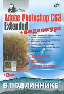 Adobe Photoshop CS3 Extended (+DVD) - Сергей Пономаренко