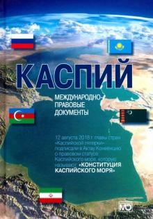 Каспий. Международно-правовые документы - Зонн, Жильцов, Костяной, Семенов