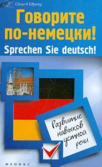 Говорите по-немецки! Sprechen Sie deutsch! Развитие навыков устной речи