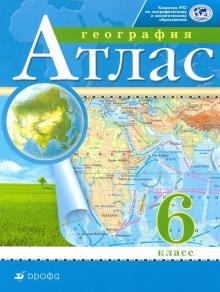 География. 6 класс. Атлас. РГО