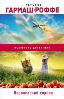 Королевский сорняк - Татьяна Гармаш-Роффе