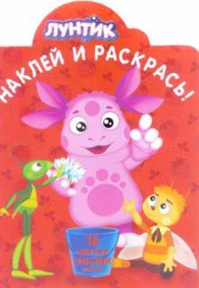 Лунтик и его друзья. Наклей и раскрась (№1331)