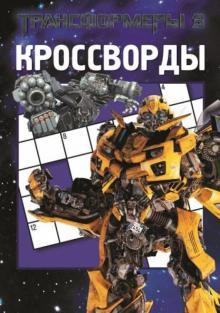 Сборник кроссвордов. Трансформеры 3 (№1319) - Александр Кочаров