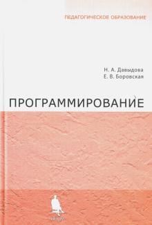 Программирование. Учебное пособие - Давыдова, Боровская