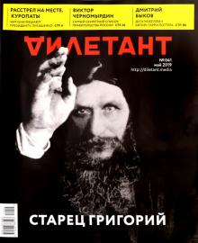 "Журнал ""Дилетант"" № 041. Май 2019"