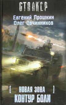 Новая зона: Контур боли - Прошкин, Овчинников