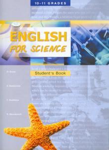 English for Science. Элективный курс для 10-11 классов профильной школы. Учебное пособие