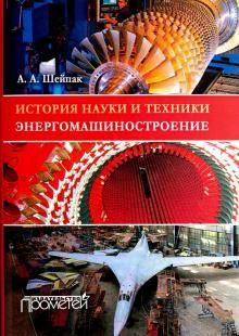 История науки и техники. Энергомашиностроение. Учебное пособие - Анатолий Шейпак