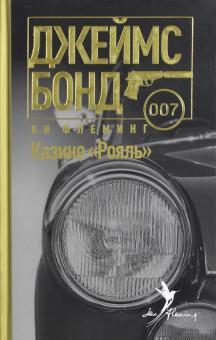 казино рояль двухдисковое издание