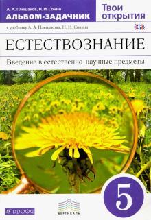 Естествознание. 5 класс. Альбом-задачник к учебнику А.А.Плешакова. Вертикаль. ФГОС