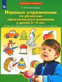 Игровые упражнения по развитию произвольного внимания у детей 3-4 лет. ФГОС ДО