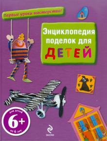 Энциклопедия поделок для детей