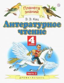 Литературное чтение. 4 класс. Учебник. В 3-х частях