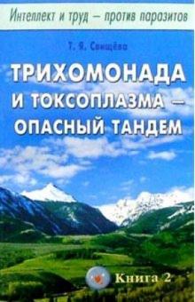 Интеллект и труд против паразитов. Книга 2: Трихомонада и токсоплазма - опасный тандем