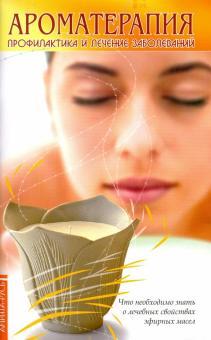 Ароматерапия. Профилактика и лечение заболеваний