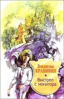 Выстрел с монитора - Владислав Крапивин