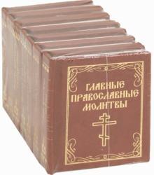 Молитвы. Комплект мини-книг (7 штук)