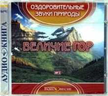 Величие гор (CDmp3)