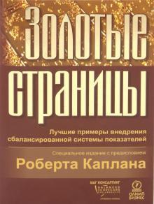 Золотые страницы: лучшие примеры внедрения сбалансированной системы показателей Подробнее: https://www.labirint.ru/books/216518/