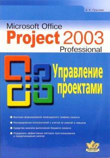 Microsoft Office Project Professional 2003. Управление проектами. Практическое пособие