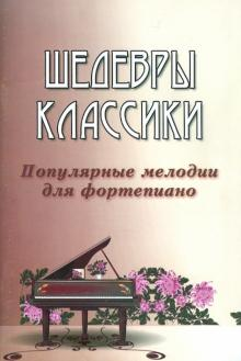 Шедевры классики. Популярные мелодии для фортепиано