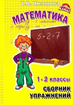 Математика/Начальная школа