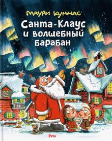 Санта-Клаус и волшебный барабан